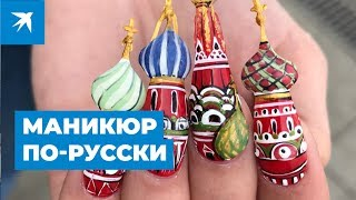 Маникюр: модные тенденции. Безумные тренды от русских мастеров