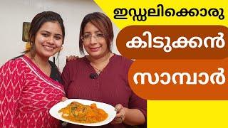 Easy Breakfast Sambar Recipe | പ്രാതലിനുള്ള സാമ്പാർ എളുപ്പത്തിൽ | Lekshmi Nair