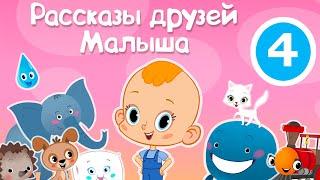 Привет, малыш! Про паровоз, Про Кошку и другие серии - Сборник мультфильмы 4К video!