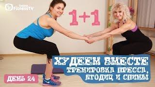 Онлайн тренировка для двоих \ДЕНЬ 24\ Програма тренування для двох