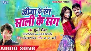 Murli Sekhar Rupesh R Babu का सबसे हिट Holi गीत Jija Ke Rang Sali Ke Sang Bhojpuri Hit Song