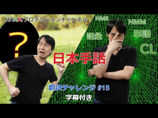 翻訳チャレンジ #15 結果発表