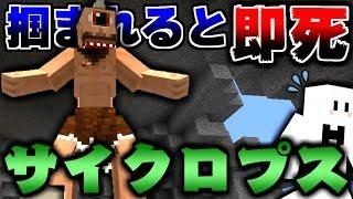 【マインクラフト】凶暴なドラゴンを飼いならしてドラゴンと生活したい #5 掴まれたら一撃死のサイクロプスが怖すぎる【マイクラ実況】 thumbnail
