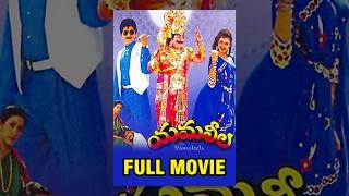 Yamaleela-Telugu-Full-Movie-Ali-Indraja-Bramhanandam-SV-Krishna-Reddy