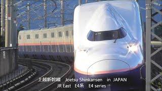 上越新幹線 Joetsu Shinkansen E2系,E4系,E7系 走行集    panasd 1367