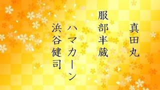 真田丸 服部半蔵を演じるハマカーン浜谷健司 服部半蔵に導かれて伊賀越...