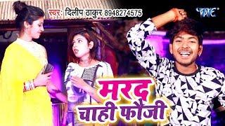 आ गया Dilip Thakur का नया सबसे बड़ा हिट गाना 2019 - Marad Chahi Fouji - Bhojpuri Song 2019