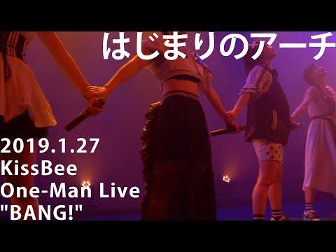 はし?まりのアーチ (live ver.)