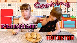 Вкусные рецепты / Питание ребенка от 3-х лет / Котлеты из скумбрии в духовке