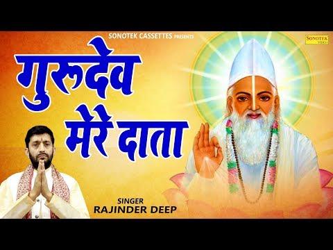 गुरुदेव मेरे दाता |  Rajinder Deep | Biggest Hit Gurudev Bhajan | Guru Song