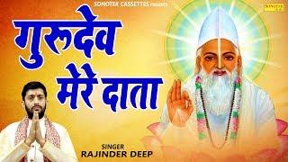 गुरुदेव मेरे दाता   Rajinder Deep   Biggest Hit Gurudev Bhajan   Guru Song