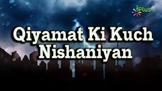 Qiyamat ki kuch nishaniyan - akhirat par emaan ep 32 by shaikh maqsoodul hasan faizi
