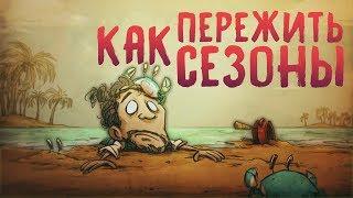 Гайд по Don't Starve Shipwrecked #2 Уроки выживания