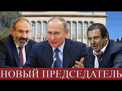 Кто новый председатель Конституционного суда Армении?!