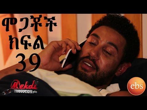 Mogachoch EBS Latest Series Drama - S02E39 - Part 39