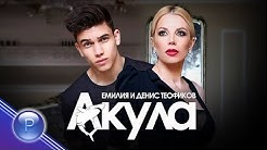 EMILIA & DENIS TEOFIKOV - AKULA / Eмилия и Денис Теофиков - Акула, 2019