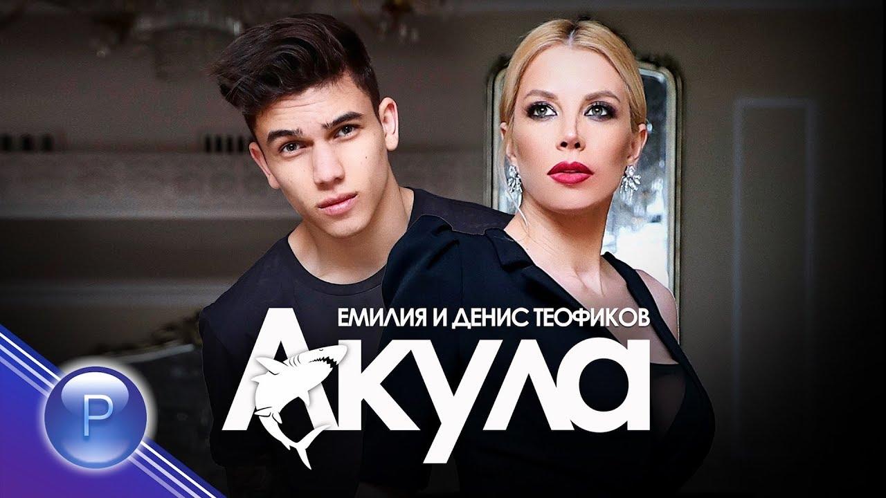 Емилия и Денис Теофиков - Акула (CDRip)