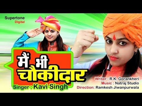 मैं भी चौकीदार - KAVI SINGH   हर देश भक्त की जुबान पर है ये गीत - MAIN BHI CHOWKIDAR
