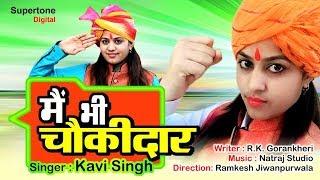 मैं भी चौकीदार - KAVI SINGH | हर देश भक्त की जुबान पर है ये गीत - MAIN BHI CHOWKIDAR