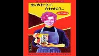 Aa.Vv. - The last famous International Gluttons: 03 Phnonpenh model - Kuu otoko (Eating man)
