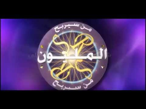 Who Wants To Be A Millionaire? [ARAB WORLD All Intros]