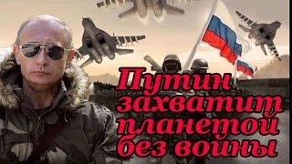 2016 Путин захватит  планетой без войны  Взгляд иностранных политиков   документальные фильмы
