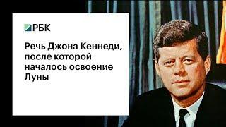 Речь Джона Кеннеди, с которой началась лунная программа США