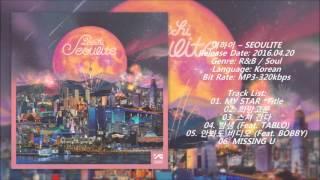 [MP3/DL] LEE HI (이하이) - MISSING U [SEOULITE (PART. 2)]
