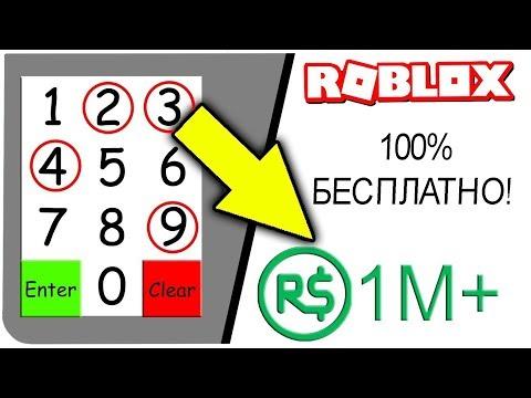 100% СПОСОБ ПОЛУЧИТЬ РОБУКСЫ БЕСПЛАТНО !!! | ROBLOX ПО РУССКИ |