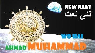 Beautiful New Naat - Murtaza Mannan & Bilal Raja - Wo Hai Ahmad Muhammad - Nazm Nazam - Ramzan2021