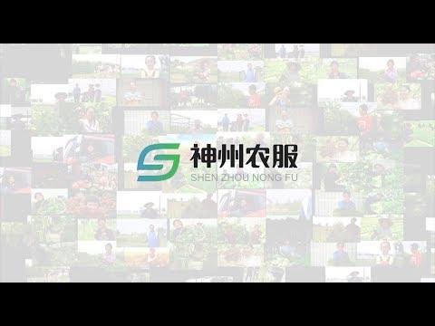 China Agriculture Service platform 神州农服发布