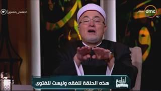رد ناري من الشيخ خالد الجندي على مهاجمي فتوى الجماع في رمضان مع النسيان - لعلهم يفقهون