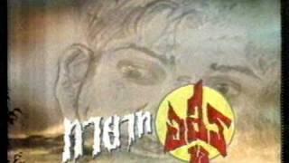 ทายาทอสูร (2535) Title 2