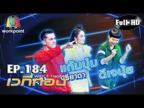 EP.184 - ชิน ชินวุฒ , แก้มบุ๋ม ปรียาดา , ดีเจนุ้ย - Full