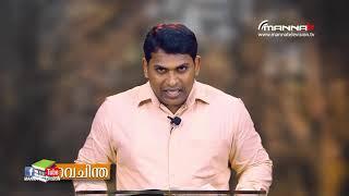 #നവചിന്ത | Message By Pr Shynu S Abraham| Manna Television