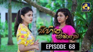 SIHINA SAMAGAMA Episode 68 ||''සිහින සමාගම'' || 03rd September 2020 Thumbnail