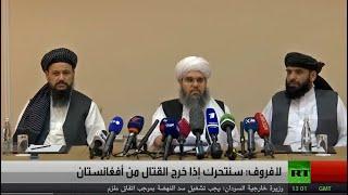 طالبان: لن نستخـدم أراضي أفغانستـان ضد دول الجوار ولن نسمح بوجود داعش بالبلاد