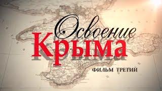 Освоение Крыма - Фильм третий