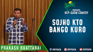 Sojho Kto Bango Kuro | Nepali Stand-Up Comedy | Prakash Bhattarai | Nep-Gasm Comedy