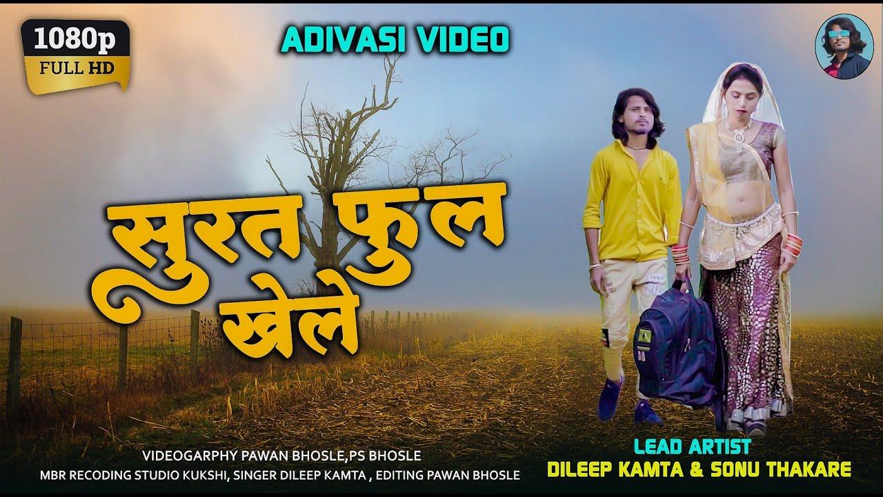 ADIVASI HD VIDEO-SURAT PHOOL KHELE   सुरत फूल खेले   DILEEP KAMTA AND SONU THAKARE  #Pawan_bhosle