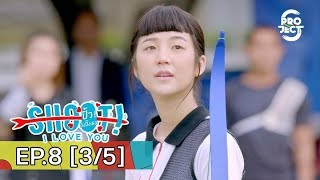 Project S The Series  Shoot I Love You   EP8 35 Eng Sub