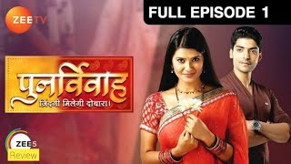 Punar Vivah Full Episode 1 in Hindi Review | How to Watch Zee TV Serial all Episodes | Cast Review |