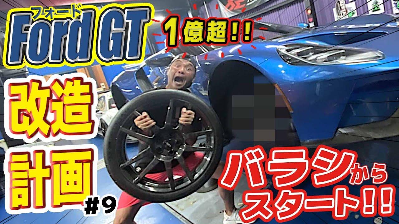 1億超「Ford GT」改造計画 バラシからスタート!! #9
