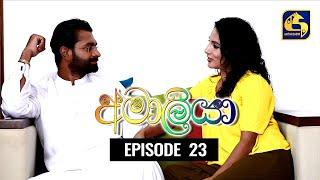AMALIYA Episode 23 || අමාලියා II 23rd Aug 2020 Thumbnail