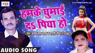 Humke Ghumai Da Piya Ho | Ajay Lal Yadav | Saman Lasiyata | Birha Bhojpuri Song | Team Film
