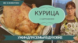 Ужин Для Семьи: Курица с Картошкой в Духовке в Чесночном Маринаде