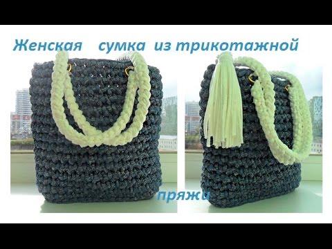 d0a798a7e7c0 Женская сумка торба из трикотажной пряжи. How to crochet a bag (С №7 ...