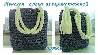 Женская сумка торба из трикотажной пряжи.  How to crochet a bag (С №7)