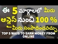 5 ways to earn money online in Telugu | How to make easy money online fast from home |100% earnings