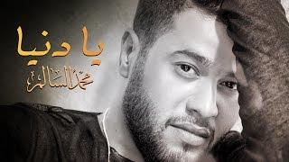 محمد السالم - يا دنيا (شهداء الكرادة) | 2016 | (Mohamed AlSalim - Ya Dania (EXCLUSIVE